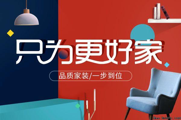 2019温江装修屋子多少钱、温江装修多少钱一平方?【梵纯高端设计】